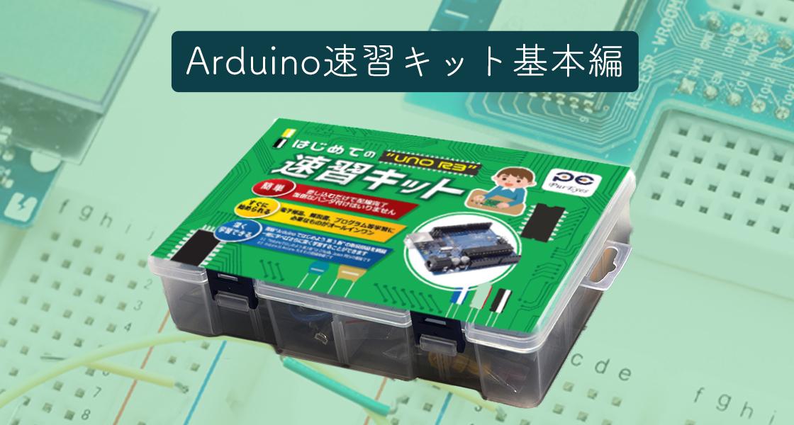 bnr02ArduinoPart1