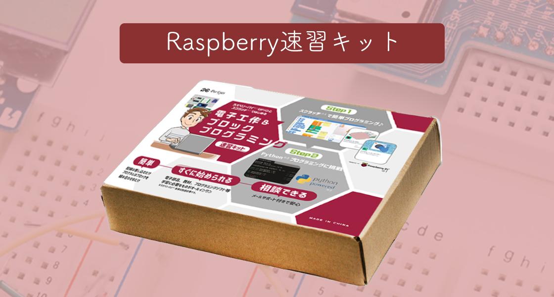 bnr04Raspberry Pi速習キット