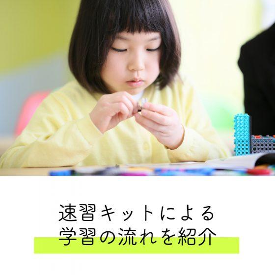 bnr10学習の流れ